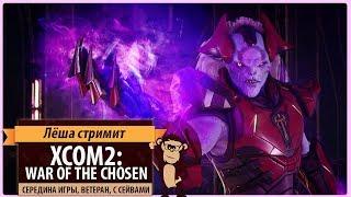 Стрим XCOM 2: War of the Chosen. Середина игры, ветеран, с сейвами.