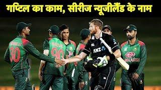 Martin Guptill century drives Black Caps to ODI series win over Bangladesh | Sports Tak