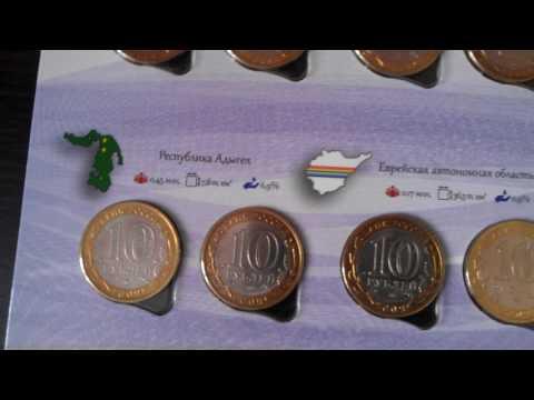 юбилейные монеты 10 рублей регионы России
