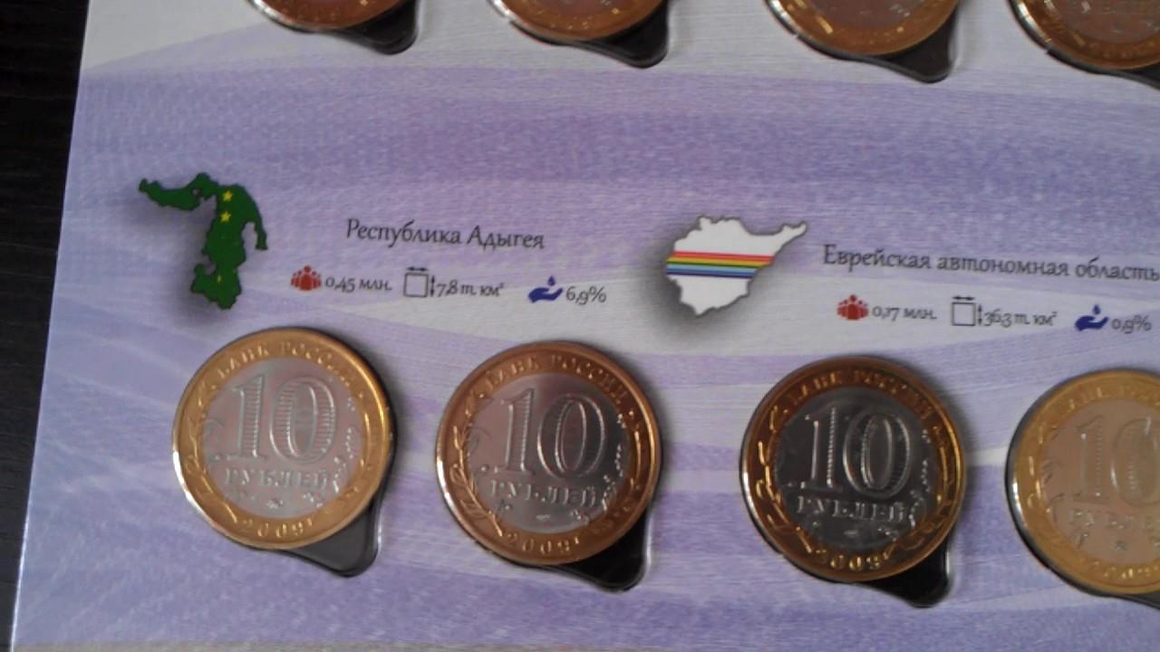 юбилейные монеты 10 рублей регионы России - YouTube
