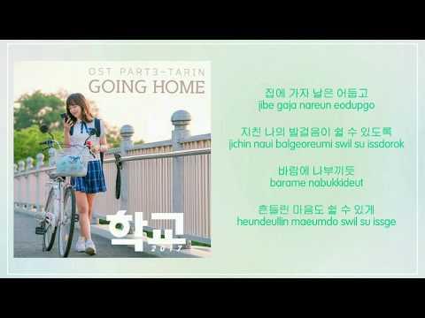 타린 (Tarin) –Going Home [Han|Rom]Lyrics School 2017 OSTPart 3 한교 2017