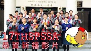 Publication Date: 2017-01-28 | Video Title: 第十七屆中學學生會賀年影片