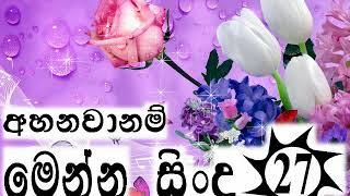 sinhala sindu - vol.27