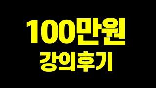 온라인마케팅 100만원짜리 강의 후기