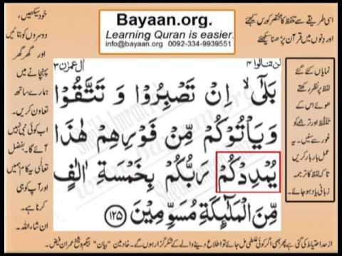Quran in urdu Surah 003 Ayat 125 Learn Quran translation in Urdu Easy Quran  Learning