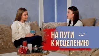 Анастасия Иванова - вера, БОЛЬ, выбор, последствия