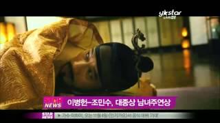[Y-STAR] Lee Byungheon-Cho Minsoo, Best Actor 'award'(이병헌-조민수, 남녀주연상 수상)
