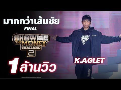 มากกว่าเส้นชัย  K.AGLET (HIGHLIGHT) | FINAL | [ SMTMTH2 ]