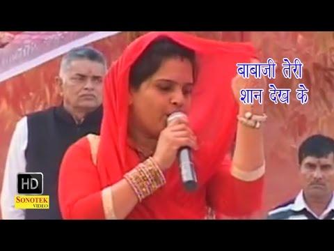 Babaji Teri Shan Pe || बाबा तेरी शान पे || Nisha Bhati || Haryanvi  Ragni