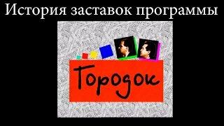 История заставок выпуск №10 программа
