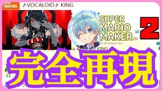 【マリメ2】今大流行のボカロ『KING』を完全再現するコースがマジ凄い。【ころ…