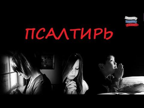 Псалтирь слушать - Псалом с 1 по 150. Озвучка Александр Бондаренко