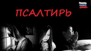 Псалми слухати - Псалом з 1 по 150. Озвучка Олександр Бондаренко