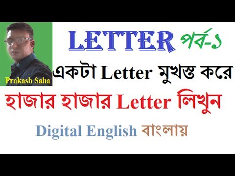 How  To Write A Letter To Municipality Chairman In English Bangla Tutorials