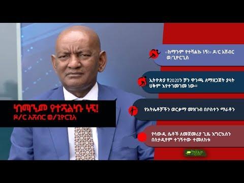 EthioTube ስፖርት - ሳምንታዊ የስፖርት መሰናዶ | Ethiopian Weekly Sports News | January 15, 2018