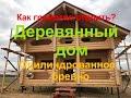 Грамотно строить деревянный дом из оцилиндрованных бревен