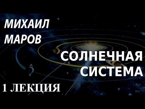 ACADEMIA. Михаил Маров. Солнечная система. 1 лекция. Канал Культура