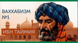 Ваххабизм (#1) Предыстория возникновения ваххабизма: Биография Ибн Теймии