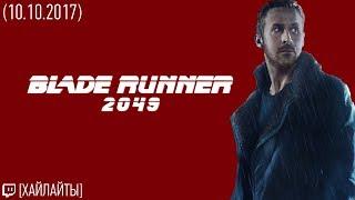 Про BladeRunner 2049 [хайлайты] (18+) (10.10.2017)