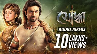 Yoddha | Audio Jukebox | Dev | Mimi Chakraborty | Raj Chakraborty | 2014