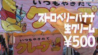 日本の祭りで食べ歩き露店のクレープ屋さん *500円黒蜜きな白玉粉生ク...