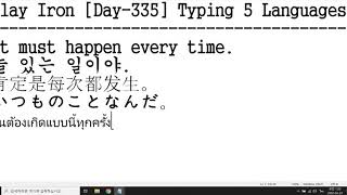 Slay Iron,Day-335,타자,타이핑,Typin…