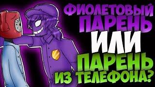 Фиолетовый Человек или Телефонный Парень Вся Правда