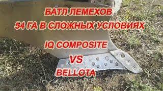 IQ COMPOSITE VS BELLOTA. БАТЛ ЛЕМЕШІВ 54 ГА.