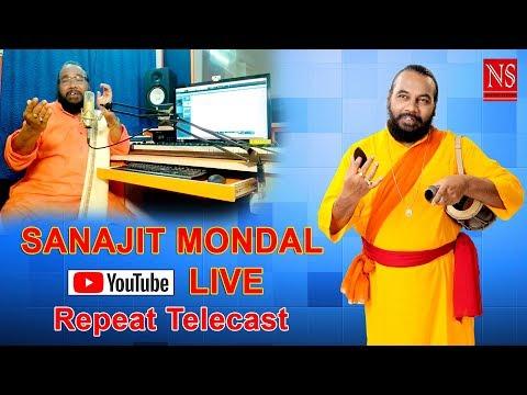 SANAJIT MONDAL YOUTUBE LIVE | REPEAT TELECAST | BENGALI FOLK SONG | SANAJIT MONDAL