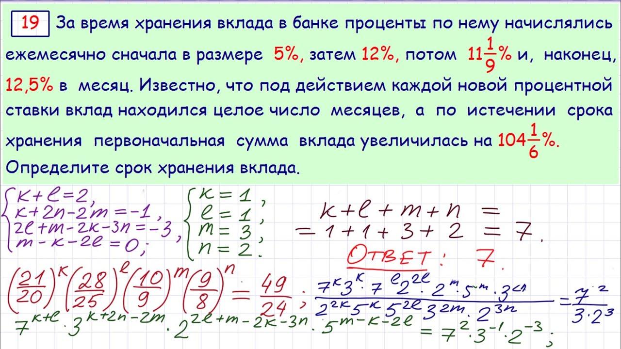 вариант 18 математика егэ