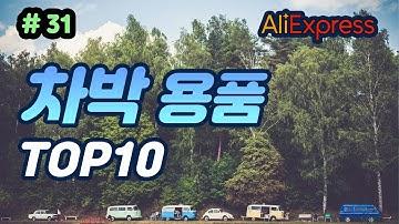 알리익스프레스 차박용품#31 추천 상품 best10 Aliexpress Car camping supplies 자동차캠핑용품 차박 캠핑용품 차박추천 자동차용품 하울 리뷰