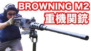 【実弾射撃】ブローニングM2 重機関銃を撃ってみた!(注意)安全装置はなく安全状態はフルオートでした。【マック堺のレビュー動画】#352
