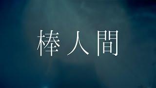 RADWIMPS/棒人間(アルバム「人間開花」収録曲)