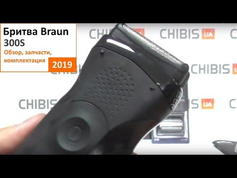 Braun Series 3 300s - обзор бритвы, запчасти (2019)