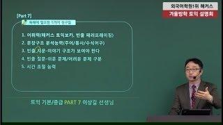 [해커스] 독해가 걱정인 분들께 자신있게 추천하는 토익 Part7 명강의!