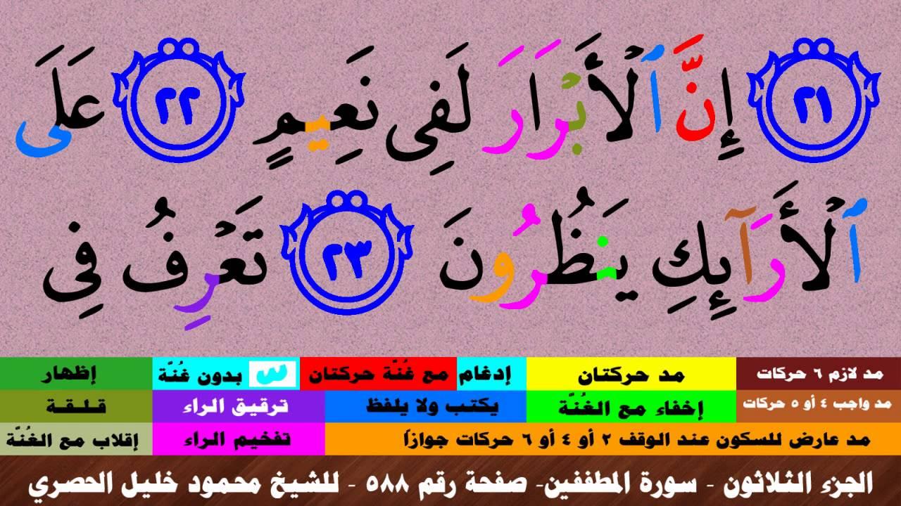 القرآن الكريم مقسم صفحات mp3