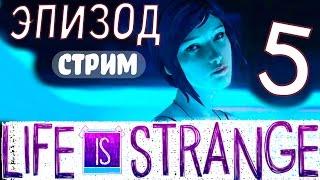 СТРИМ►LIFE IS STRANGE episode 5 РАСКОЛ прохождение русская озвучка