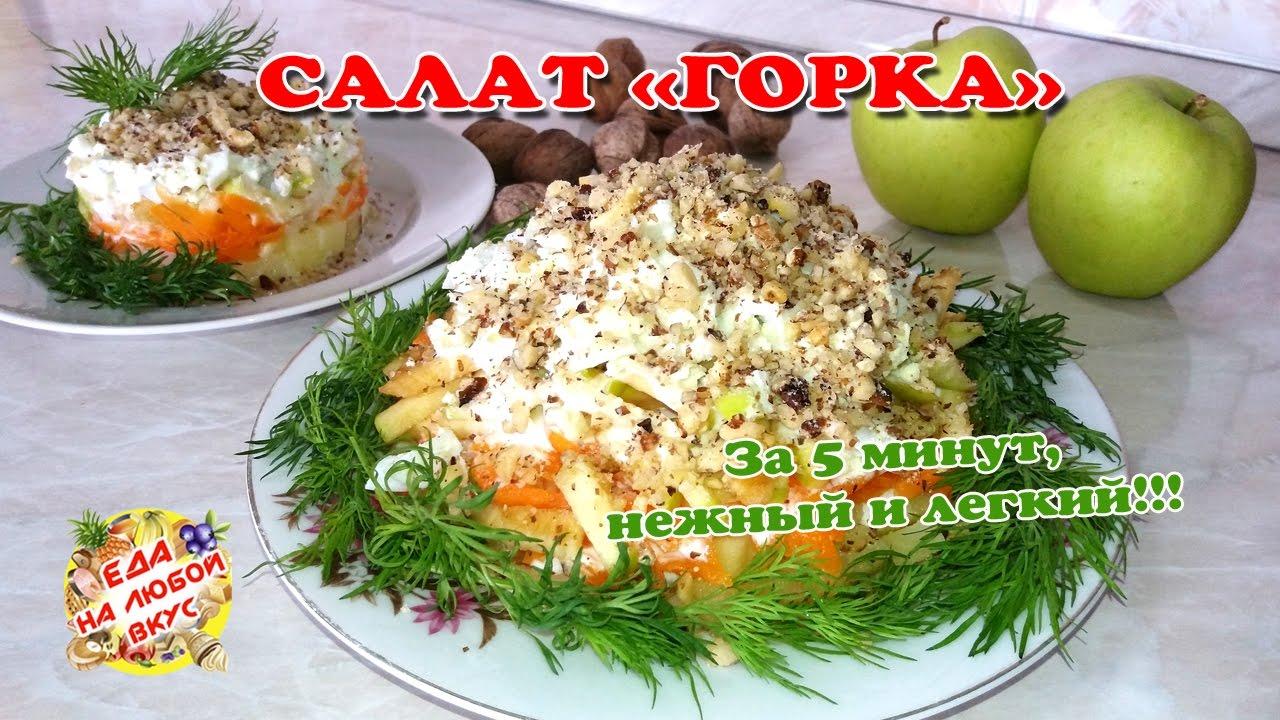Приготовить самый простой салат