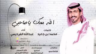 الله معك ياصاحبي عبدالله الفرديسي