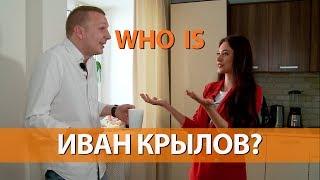 WHO IS Иван Крылов: о гонораре, женщинах и коронном блюде