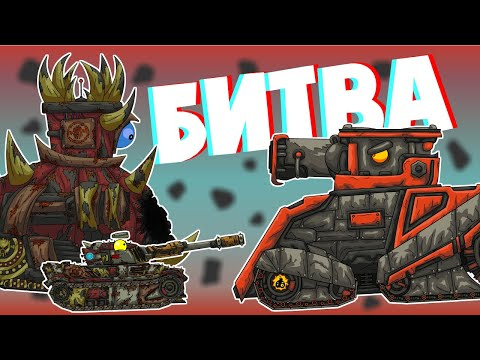Битва с Красным гигантом - Мультики про танки
