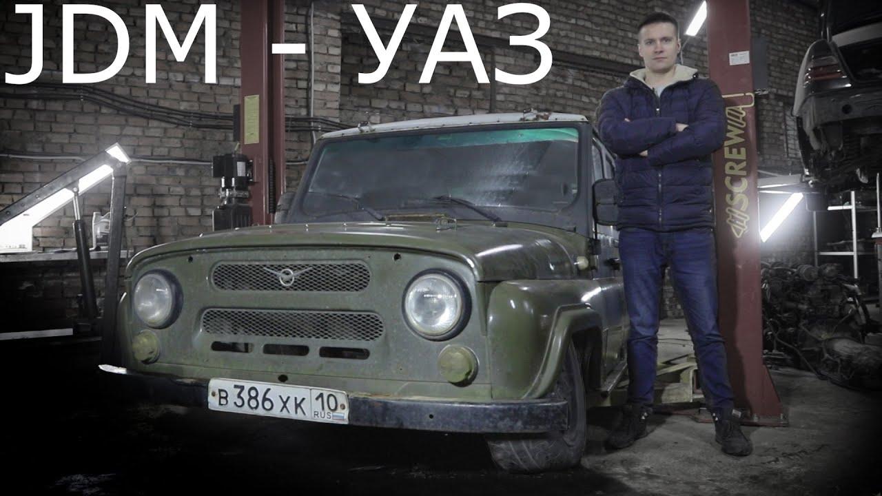 Праворульный JDM Стенс-УАЗ на 1JZ
