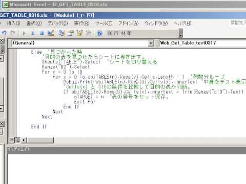 2009-03-16 三流解説 VBA IE Webページの表を取り込む サンプル