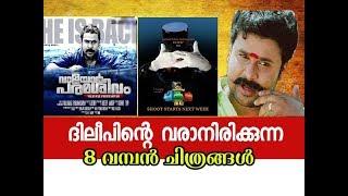 ദിലീപിന്റെ വരാനിരിക്കുന്ന 8 മരണമാസ്സ് ചിത്രങ്ങൾ !! Dileep Upcoming Movies