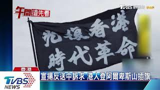 港生遭指聖母峰舉港獨旗 遭陸扣查一天