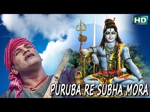Puruba Re Subha Mora || Siba Darbara || Narendra kumar || WORLD MUSIC