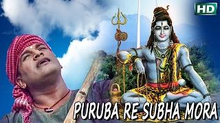 Puruba Re Subha Mora    Siba Darbara    Narendra kumar    WORLD MUSIC
