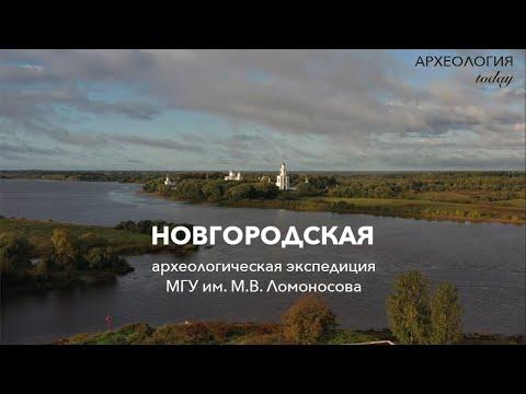 Один день из... Новгород Великий. Фильм о лаборатории МГУ. 2019 г.