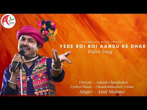 Yede Roi Roi   Anuj Sharma   Chandrabhushan Verma