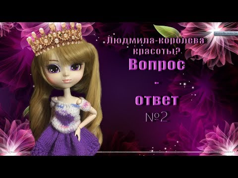 видео: Людмила-королева красоты?/Вопрос-ответ pullip/Стоп Моушен пуллип (stop motion pullip)
